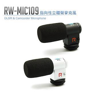 Rowa‧Japan RW-MIC109 新一代 高感度 指向性 麥克風