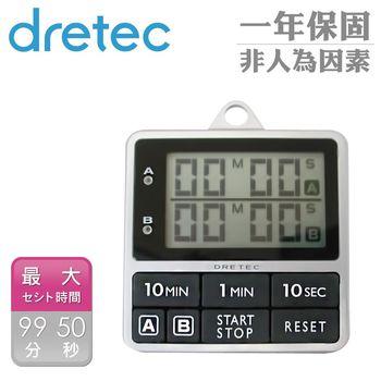 【dretec】雙計時防水滴計時器-黑色