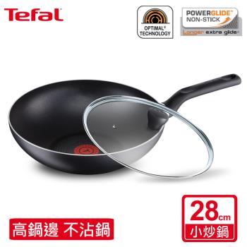 Tefal法國特福 饗食系列28CM不沾鍋炒鍋(加蓋)