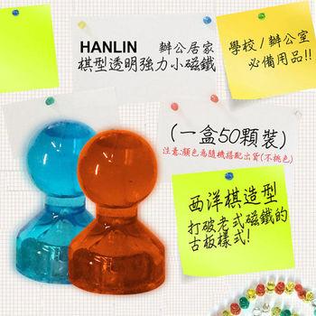 辦公居家 棋型透明強力小磁鐵 (可吸8張A4紙) (一盒50顆裝