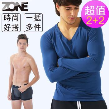 超值2件【ZONE】諾貝爾纖維極地防護保暖衣組(加碼贈2件平口內褲)
