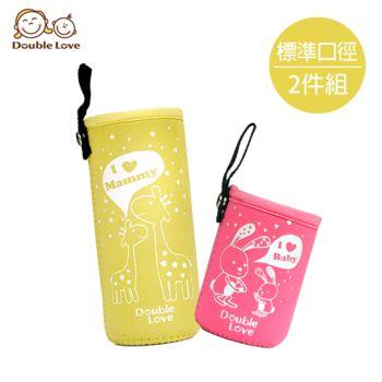 【台灣Double Love】加厚型玻璃奶瓶防摔保護套/奶瓶套-2件組 標準口徑【EC0018】