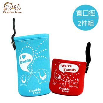 【台灣Double Love】加厚型玻璃奶瓶防摔保護套/奶瓶套-2件組