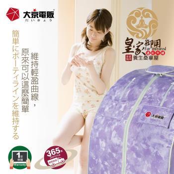 日本大京電販 遠紅外線加熱 養生桑拿屋