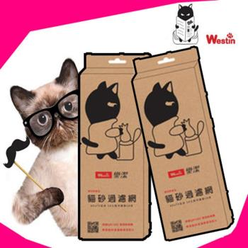樂潔貓砂過濾網片 (7入)  3盒裝