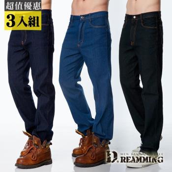 【Dreamming】經典原色休閒彈力中直筒牛仔褲(3入組)