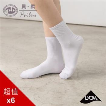 【PEILOU】貝柔萊卡細針編織學生襪-直紋短襪(正常碼-6雙)