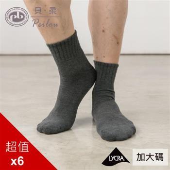 【PEILOU】貝柔萊卡細針編織學生襪-直紋短襪(加大碼-6雙)