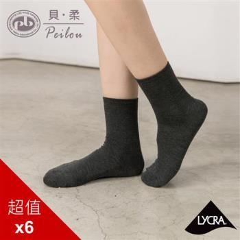 【PEILOU】貝柔萊卡細針編織學生襪-平面短襪(正常碼-6雙)