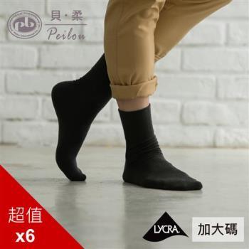 【PEILOU】貝柔萊卡細針編織學生襪-平面短襪(加大碼-6雙)