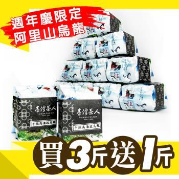 台灣茶人 手採阿里山高海拔烏龍茶葉12件 共3斤