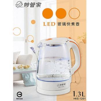 【妙管家】1.3L玻璃炫彩快煮壺 HKE-1201