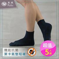 【PEILOU】貝柔機能抗菌萊卡除臭襪-氣墊短襪(5入組)