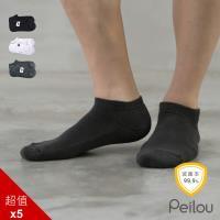 【PEILOU】貝柔機能抗菌萊卡除臭襪-船型氣墊襪(5入組-男.女適穿)