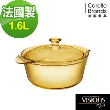 【美國康寧 Visions】Flair1.6L晶華透明鍋
