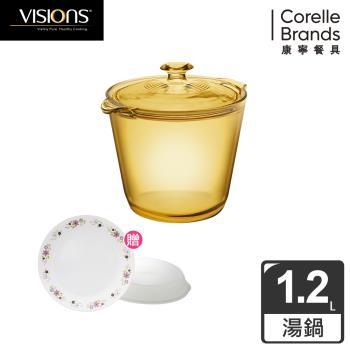 【美國康寧 Visions】Flair1.2L晶華透明鍋