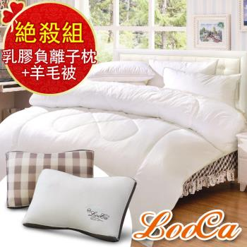 《升級組》LooCa蠶絲乳膠負離子獨立筒枕x2+頂級羊毛冬被x1