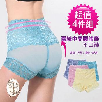 【Crosby 克勞絲緹】153818(M-XXXL)蕾絲中高腰修飾平口褲4入組 共4色