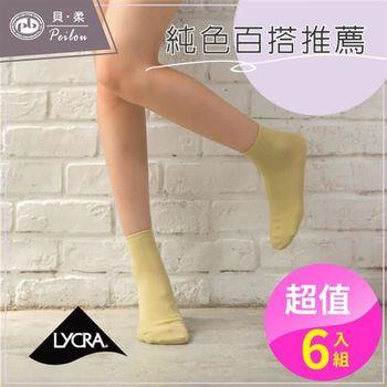 【PEILOU】貝柔馬卡龍棒棒糖萊卡超彈性短襪(6入組)