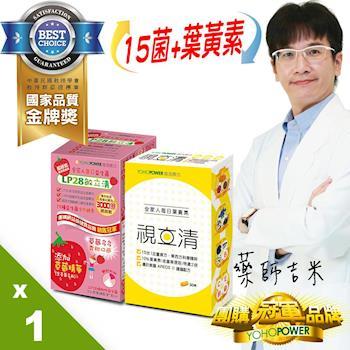 【悠活原力】LP28敏立清益生菌(第3代加強版)-草莓多多(30條入/盒)+視立清EX-15合1複方葉黃素膠囊(30顆/盒)