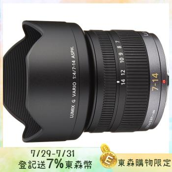 Panasonic LUMIX G VARIO 7-14mm F4 ASPH 廣角鏡(7-14台灣松下公司貨)