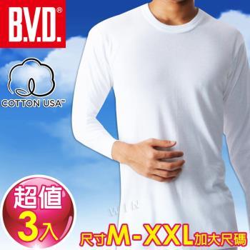 超值3件【BVD】100%美國棉圓領長袖衫組-台灣製造