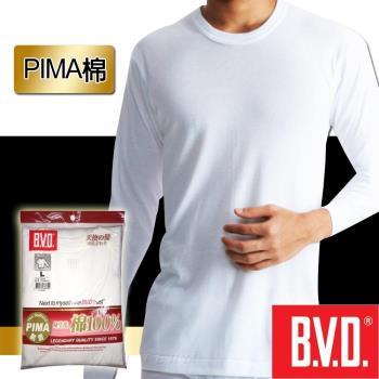 【BVD】PIMA棉極上絲光圓領長袖衫-台灣製造 超質感
