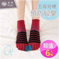 【PEILOU】貝柔柔棉乾爽抑菌五指襪(條紋6入組)