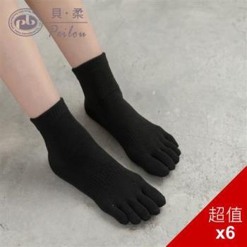 【PEILOU】貝柔舒服棉五指襪(純色短襪6入組)