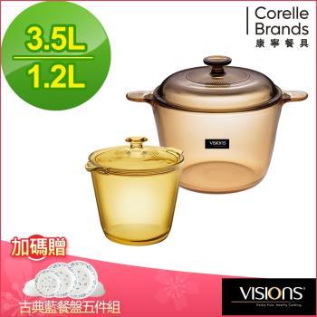 【美國康寧 Visions】 Flair 1.2L晶華透明鍋+ 3.5L晶彩透明鍋雙鍋組