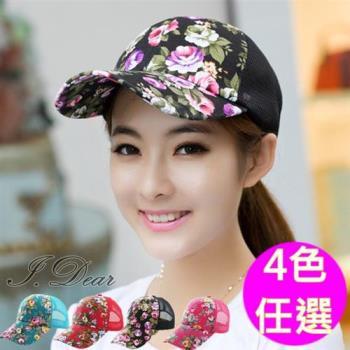 【I.Dear】韓系玫瑰碎花網狀棒球帽(4色)現貨