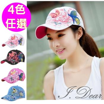 【I.Dear】韓系蝴蝶塗鴉風 時尚運動棒球帽(3色)現貨