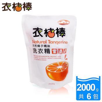 衣桔棒天然冷壓橘油濃縮洗衣精補充包x6件組