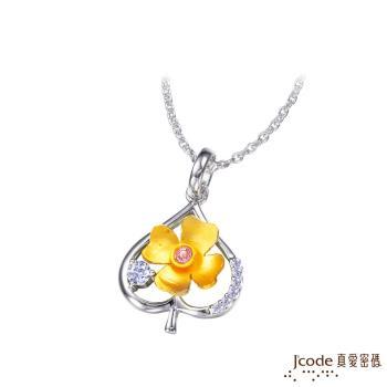 J'code真愛密碼 夢幻花語黃金/純銀墜子 送項鍊