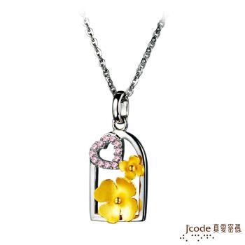 J'code真愛密碼 花戀滋味黃金/純銀墜子 送項鍊