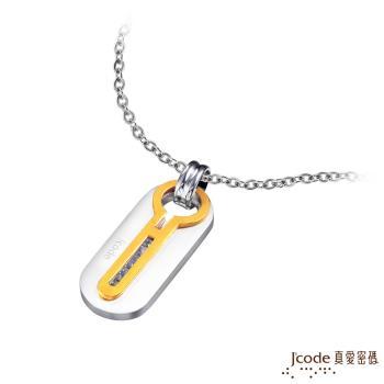 J'code真愛密碼 幸福大道黃金/純銀男墜子 送項鍊