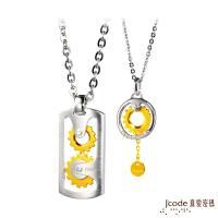 J'code真愛密碼 啟動黃金/純銀成對墜子 送項鍊