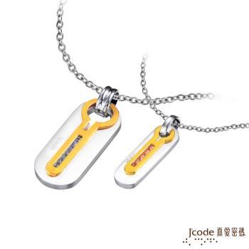 J'code真愛密碼 幸福大道黃金/純銀成對墜子 送項鍊