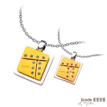 J'code真愛密碼 光點黃金/純銀成對墜子 送項鍊