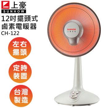 【上豪】12吋擺頭式鹵素電暖器CH-122