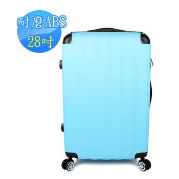 EASY GO 超輕量28吋ABS行李箱-多色任選
