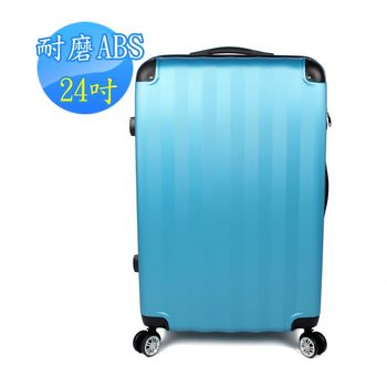 【EASY GO】 超輕量24吋ABS行李箱 包角耐磨耐用高CP值