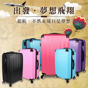 【EASY GO】 超輕量20吋ABS行李箱 包角耐磨耐用高CP值