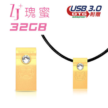 達墨 TOPMORE ZJ USB3.0 32GB 晶鑽瑰蜜碟