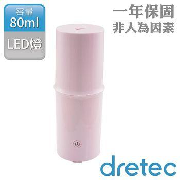【dretec】『竹香塔』超音波芳香水氧機-粉色