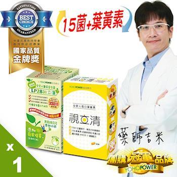 【悠活原力】LP28敏立清益生菌(第3代加強版)-青蘋果多多(30條入/盒)+視立清EX-15合1複方葉黃素膠囊(30顆/盒)
