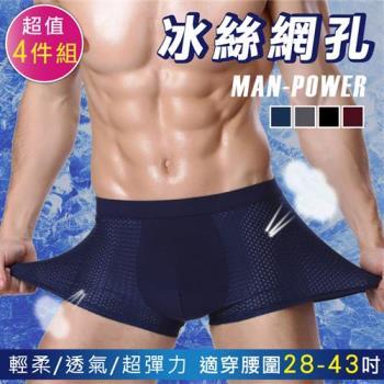 HelloBeauty超彈力冰絲網孔透氣3D寬版型男內褲(4件組)