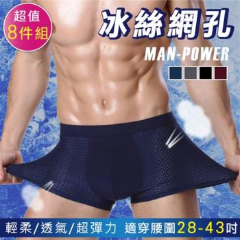 HelloBeauty 彈力冰絲網孔3D寬版型男內褲 8件組