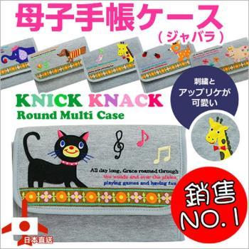NICK KNACK 日本母子手帳包 防潑水手拿包