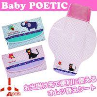NICK KNACK日本尿布墊收納媽媽包